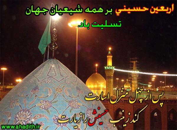 http://www.gohardasht.com/Files/www_Gohardasht_com_32117.jpg